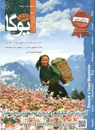 イランヨーガ雑誌2017 (1)