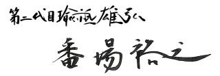 番場裕之直筆サイン切り貼り作成2015サイト用
