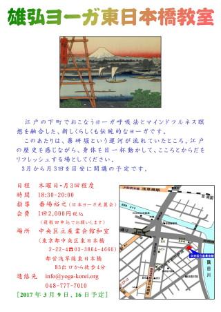 雄弘ヨーガ東日本橋教室