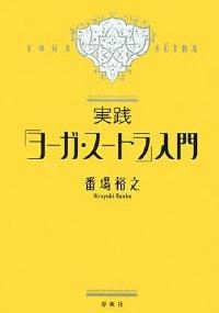 実践「ヨーガ・スートラ」入門