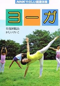 ヨーガ NHKやさしい健康体操