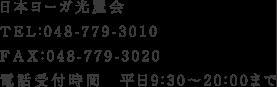 日本ヨーガ光麗会
