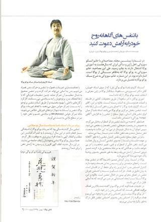 イランヨーガ雑誌2017 (2)