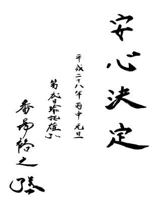ブログ用年賀文字セット2016