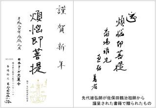 光麗会年賀_ブログ用合成2018