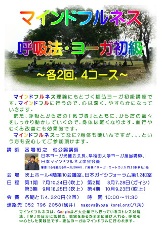 初級マインドフルネスヨーガ名古屋2016-1