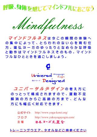 初級マインドフルネスヨーガ名古屋2016-2