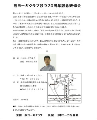 新潟講演会20130908