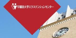 早稲田大学エクステンションセンターロゴ