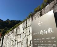 時雨殿セミナー京都20151018小 (1)