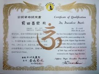 公認資格認定書