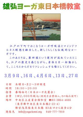 雄弘ヨーガ東日本橋教室チラシ2017,3,4月