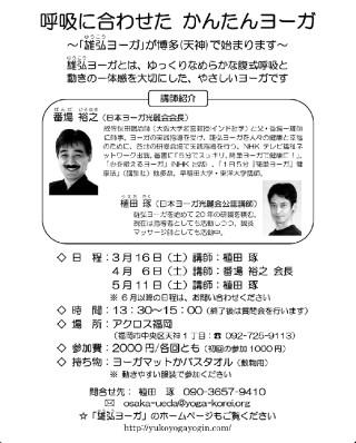 博多(天神)で雄弘ヨーガの初級講座を開講します