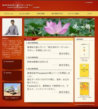 番場会長の個人サイト
