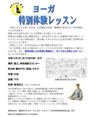 国立 雄弘ヨーガ体験講座