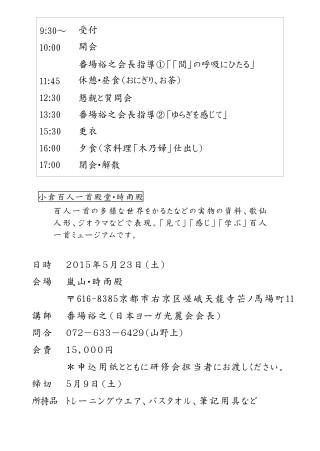 Osaka2015 (2)