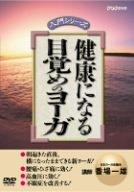 健康になる目覚めのヨーガ DVD