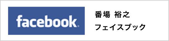 番場 裕之 フェイスブック