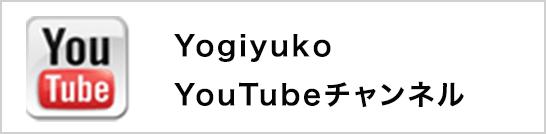 Yogiyuko YouTubeチャンネル