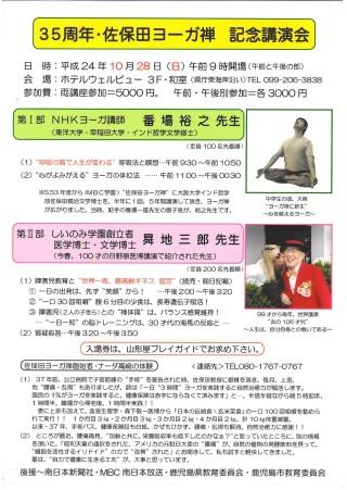 35周年・佐保田ヨーガ禅記念講演会
