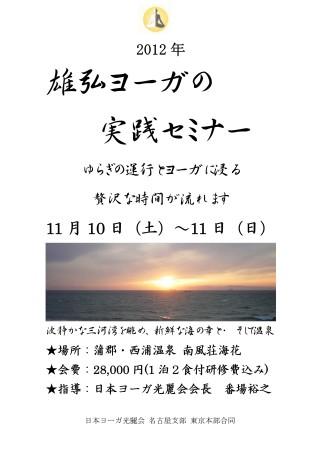 実践セミナー(名古屋・東京合同)