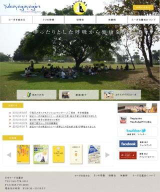 日本ヨーガ光麗会のホームページ